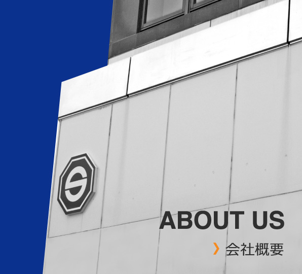 ABOUT US:会社概要