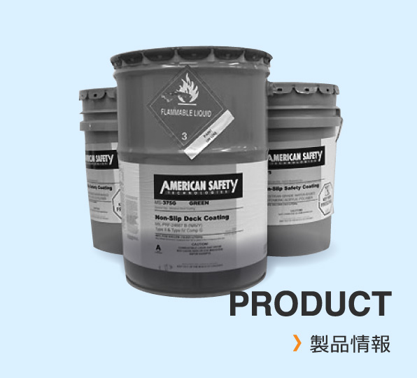 PRODUCT:製品情報