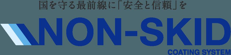 NON-SKID Corting system | 国を守る最前線に「安全と信頼」を